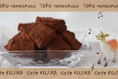 toufu-namachoco-e1421840392628