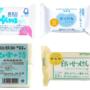 市販の無添加石鹸、値段が安くておすすめのものを比較してみた